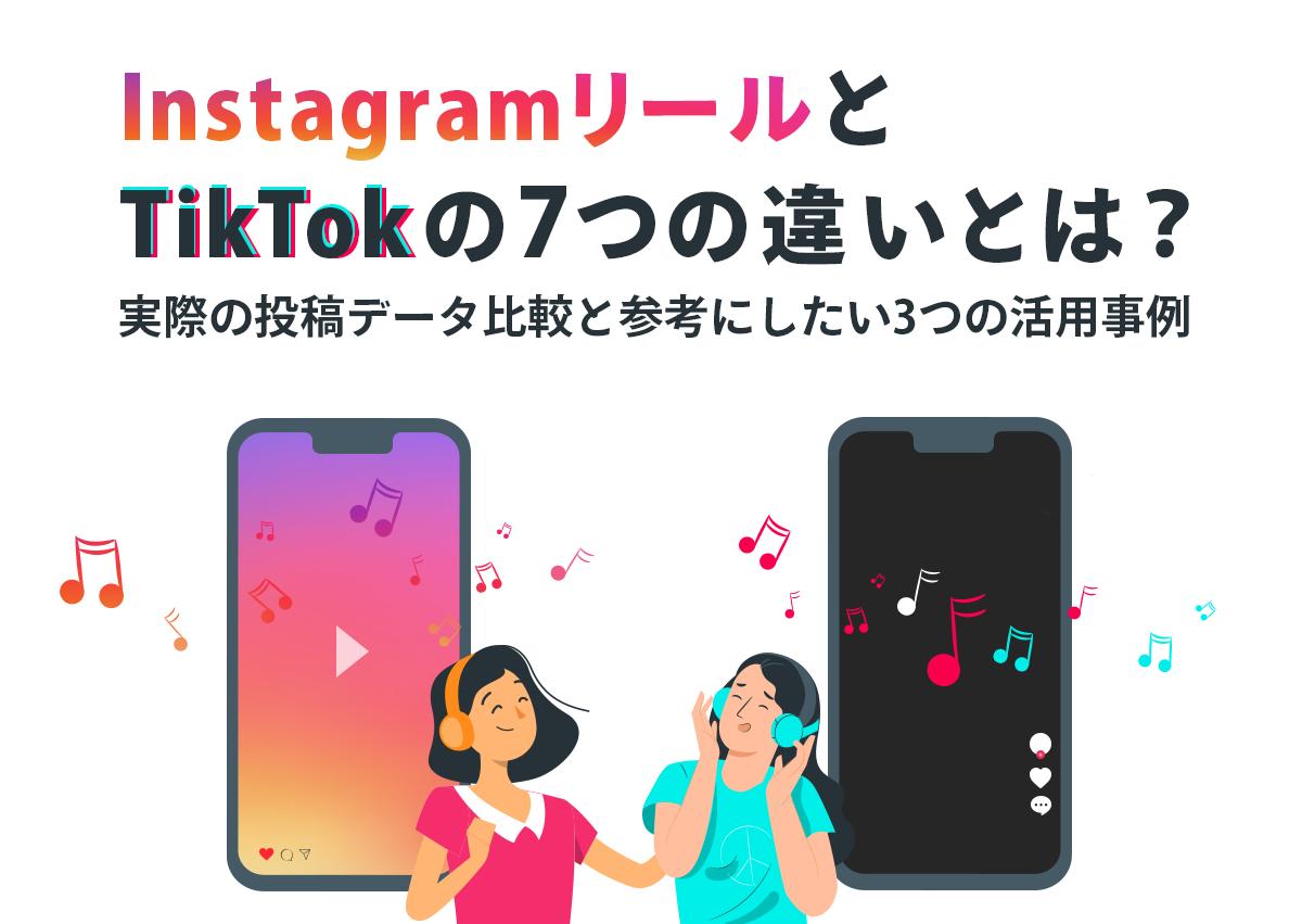 InstagramリールとTikTokの7つの違いとは?実際の投稿データ比較と参考にしたい3つの活用事例