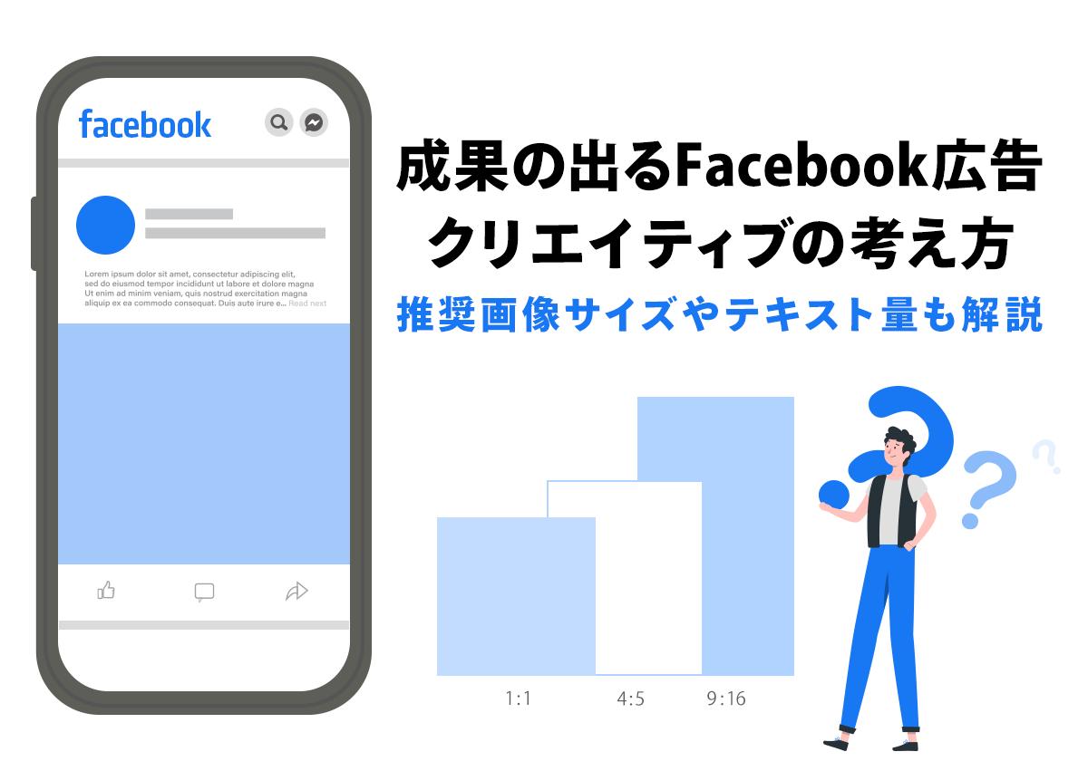 成果の出るFacebook広告クリエイティブの考え方。推奨画像サイズやテキスト量も解説