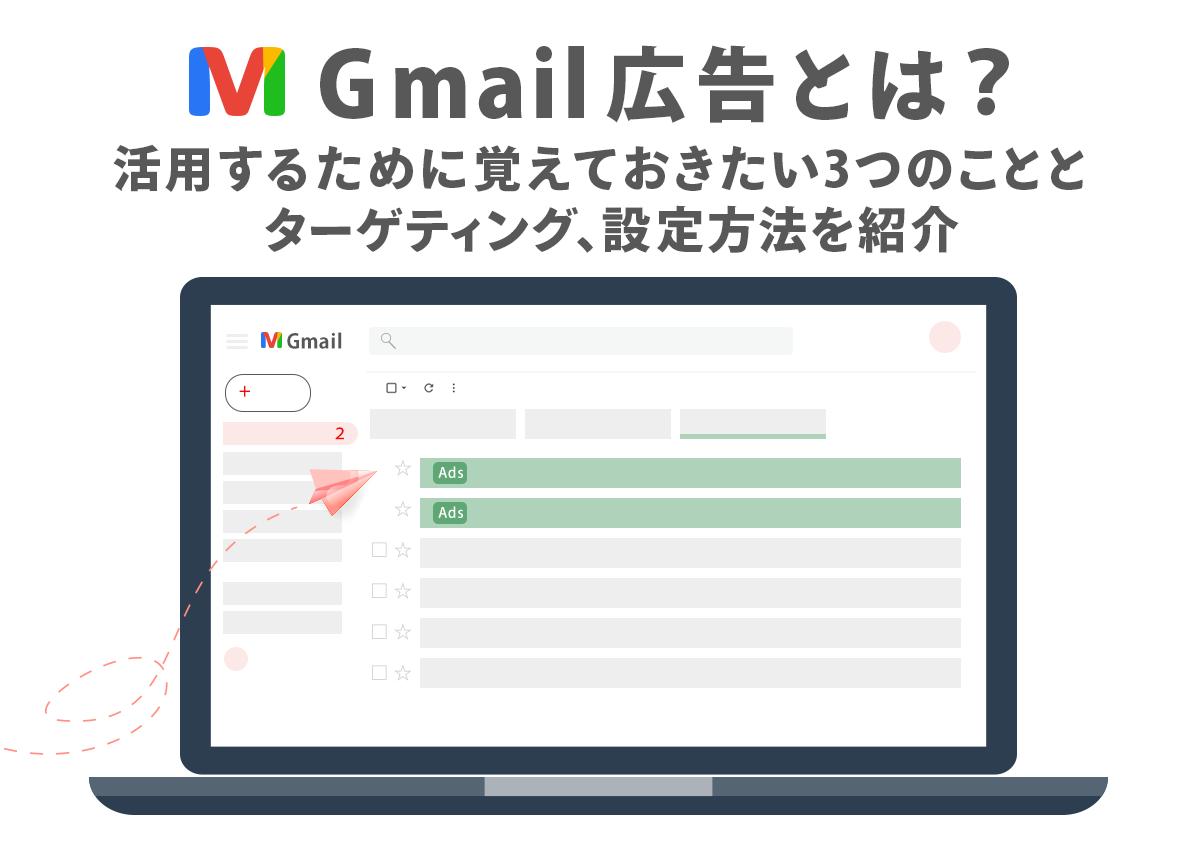 Gmail広告とは?活用するために覚えておきたい3つのこととターゲティング、設定方法を紹介