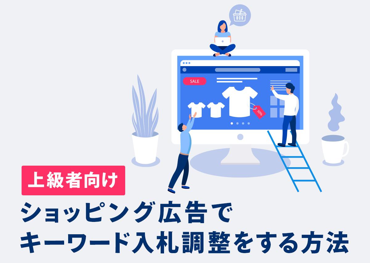 【上級者向け】ショッピング広告でキーワード入札調整をする方法