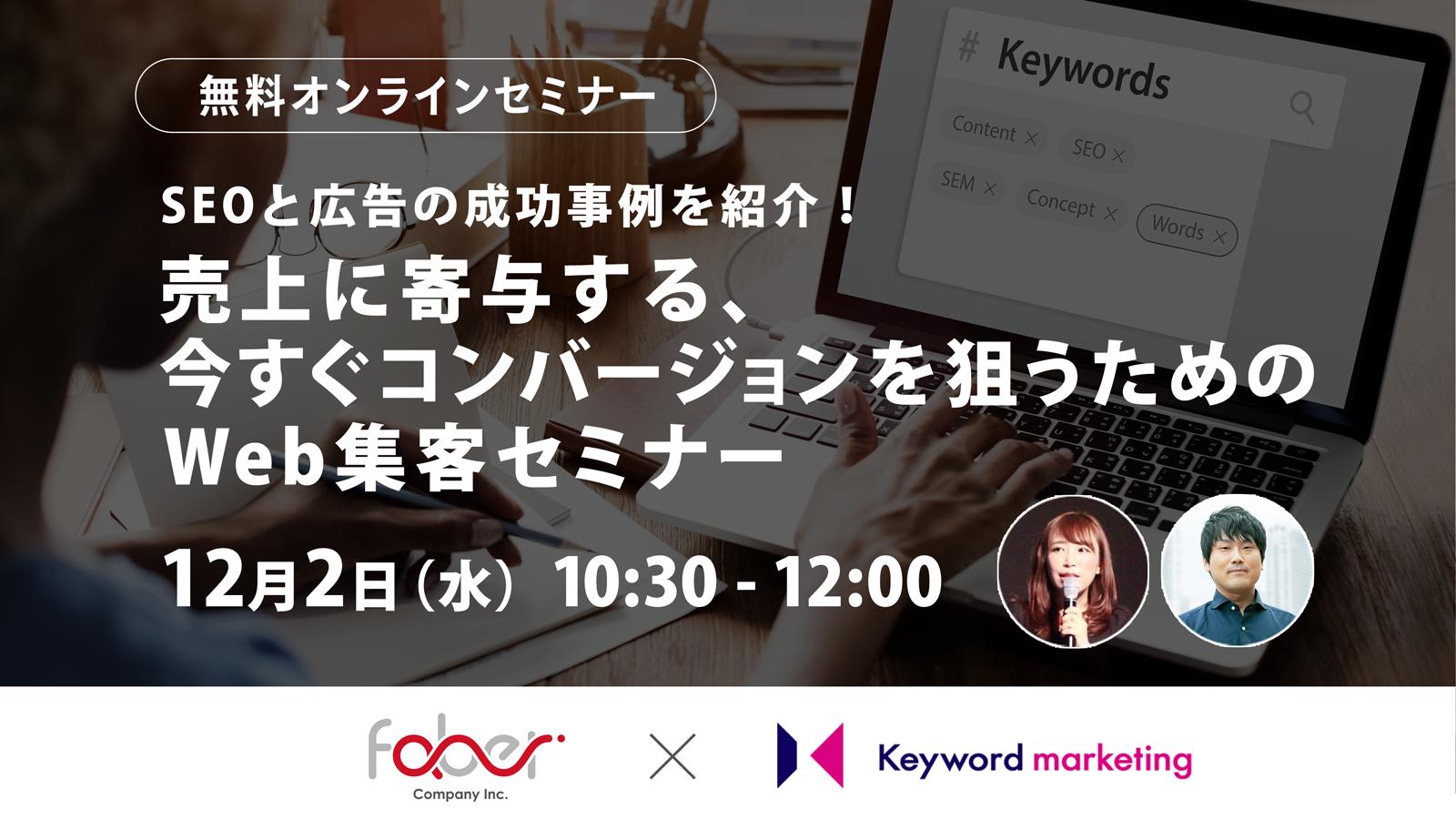 12月2日(水)開催/SEOと広告の成功事例を紹介! 売上に寄与する今すぐコンバージョンを狙うためのWeb集客セミナー