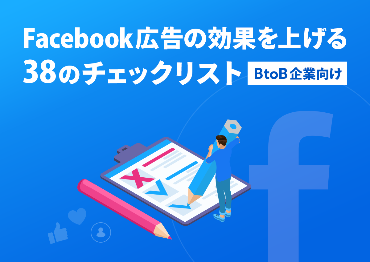 Facebook広告の効果を上げる38のチェックリスト – BtoB企業向け