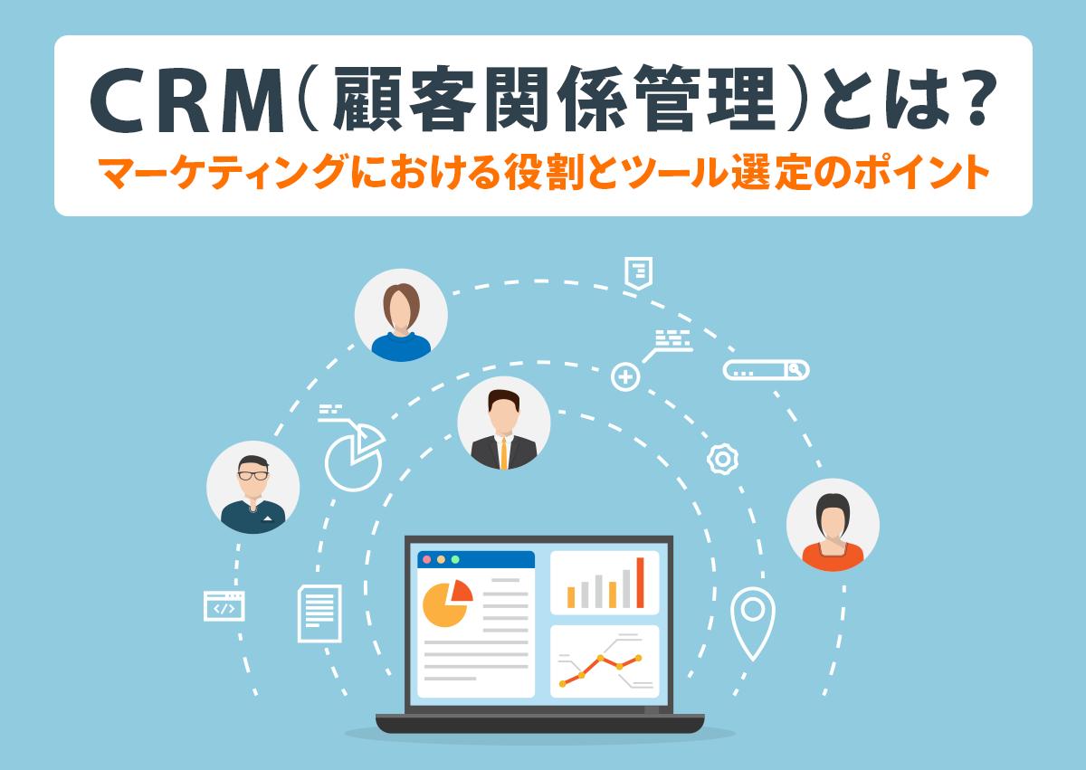 CRM(顧客関係管理)とは?マーケティングにおける役割とツール選定のポイント