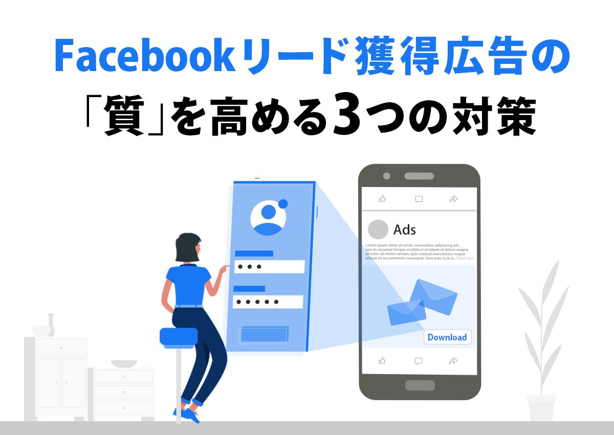Facebookリード獲得広告の「質」を高める3つの対策