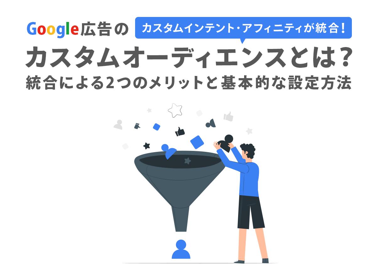Google広告のカスタムオーディエンスとは?統合による2つのメリットと基本的な設定方法