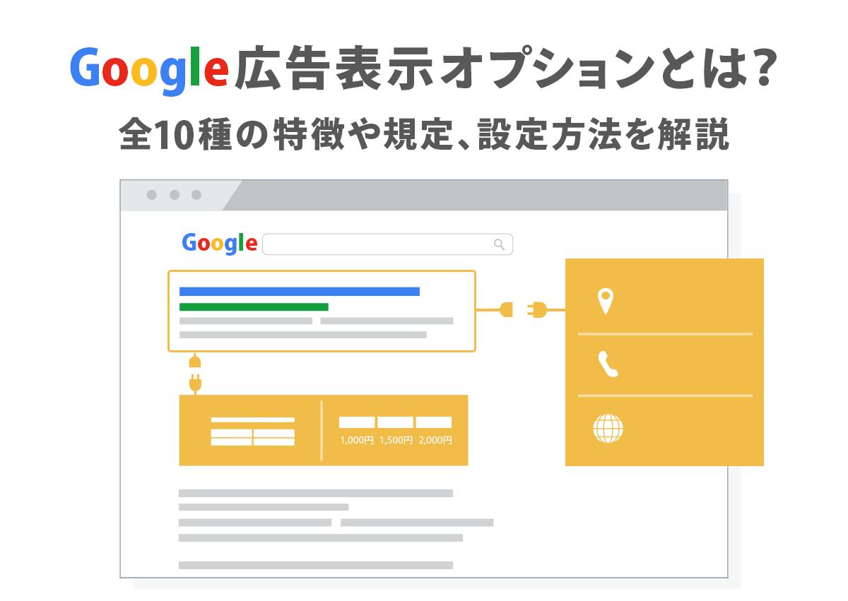 Google広告表示オプションとは?全10種の特徴や規定、設定方法を解説