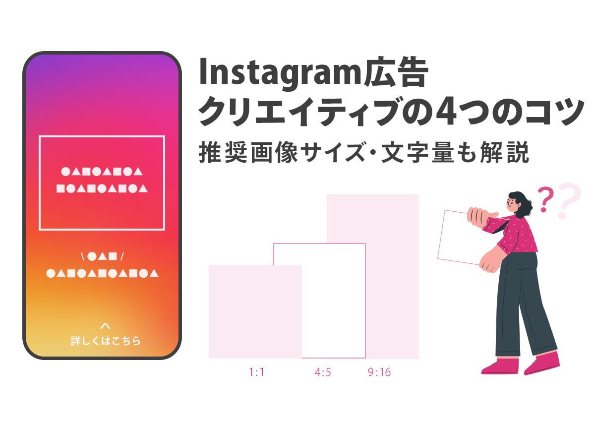 成果の出るInstagram広告クリエイティブの4つのコツ。推奨画像サイズ・文字数も解説
