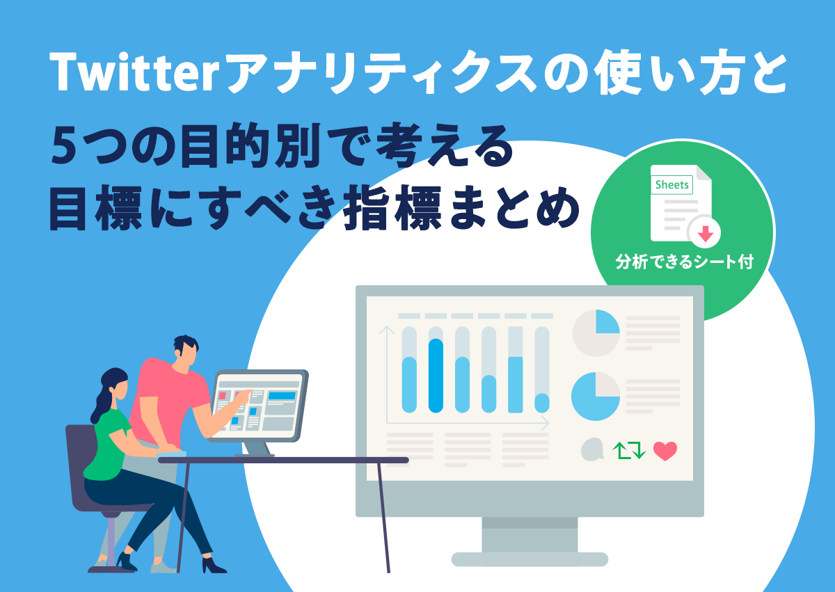 【分析できるシート付】Twitterアナリティクスの使い方と5つの目的別で考える目標にすべき指標まとめ