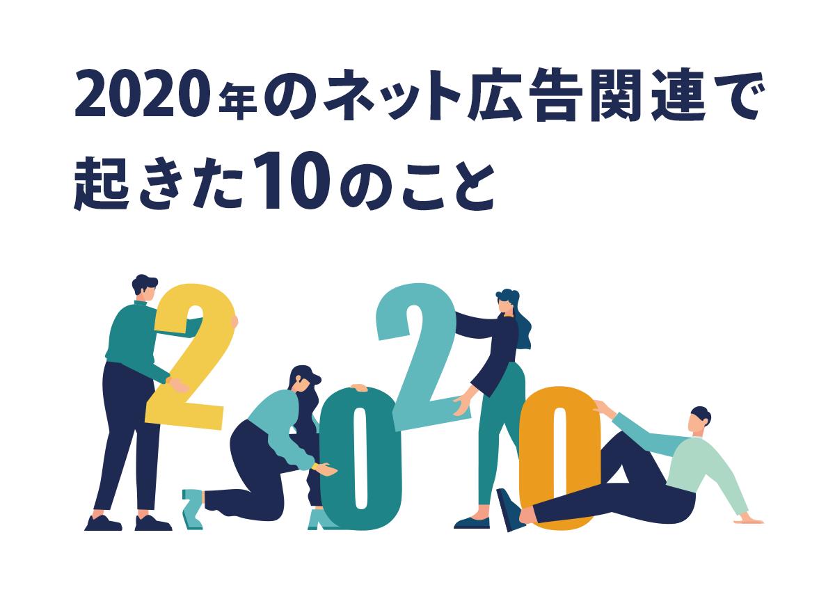 2020年のネット広告関連で起きた10のこと