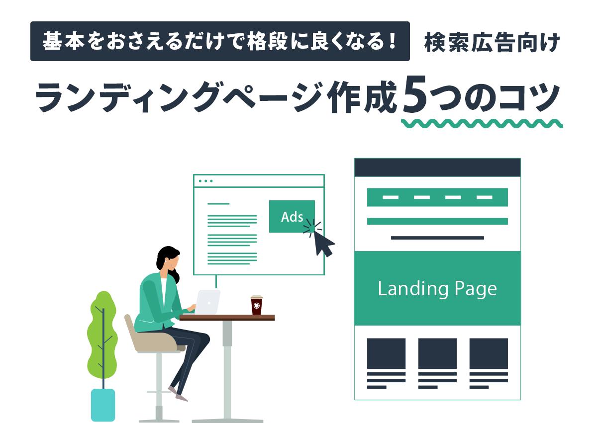 基本をおさえるだけで格段に良くなる!検索広告向けランディングページ作成5つのコツ