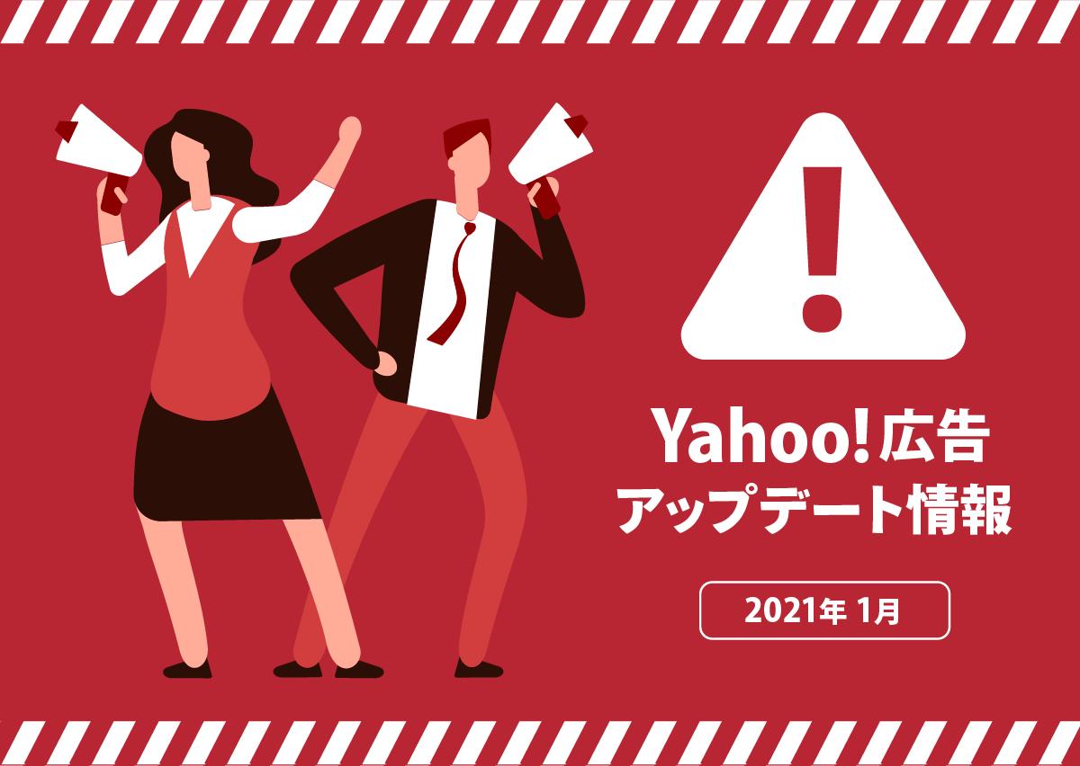 """Yahoo!広告で過去の違反実績をもとにした広告審査がスタート。""""重大な違反表現""""を対象に、商品単位で広告掲載が停止に。"""