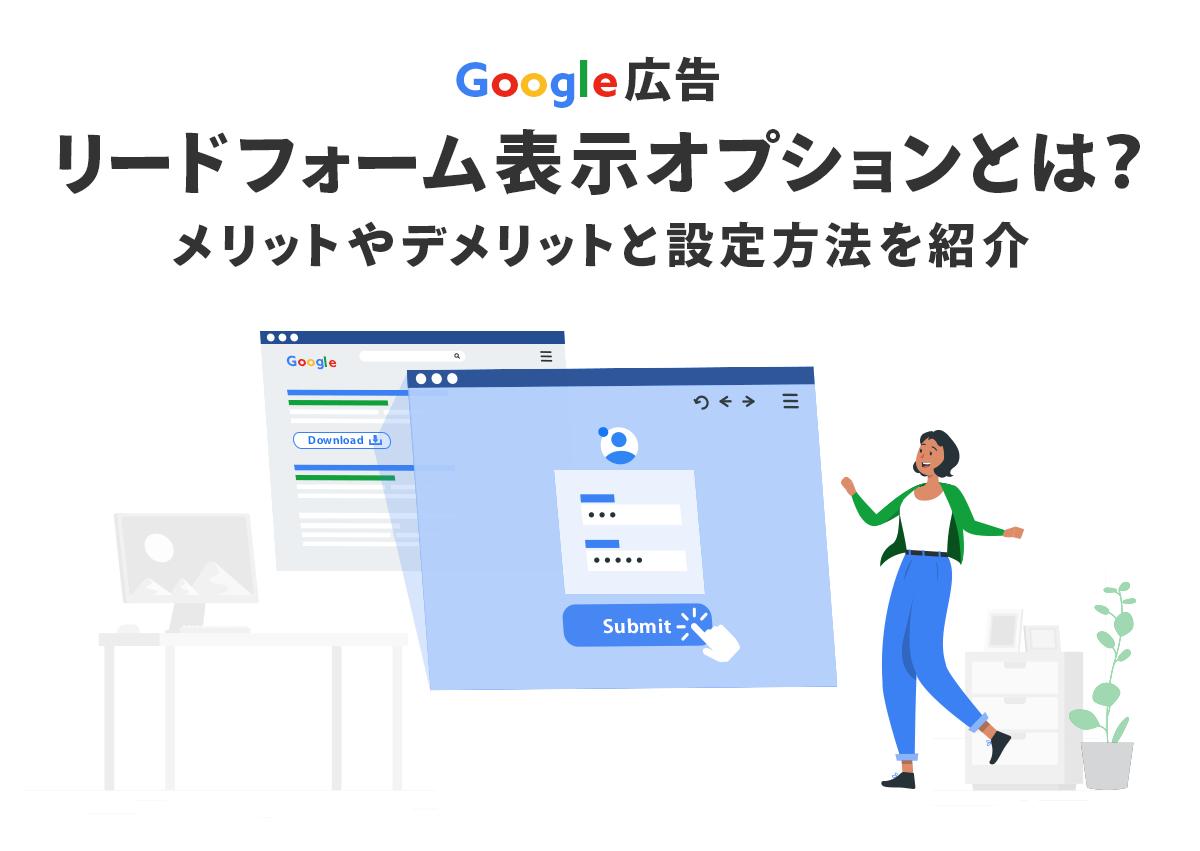Google広告のリードフォーム表示オプションとは?メリットやデメリットと設定方法を紹介