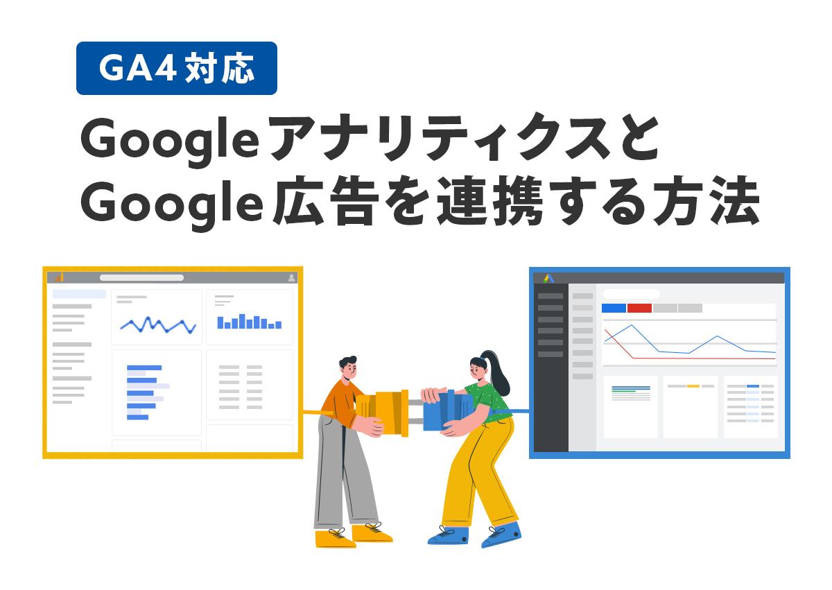 【GA4対応】GoogleアナリティクスとGoogle広告を連携する方法