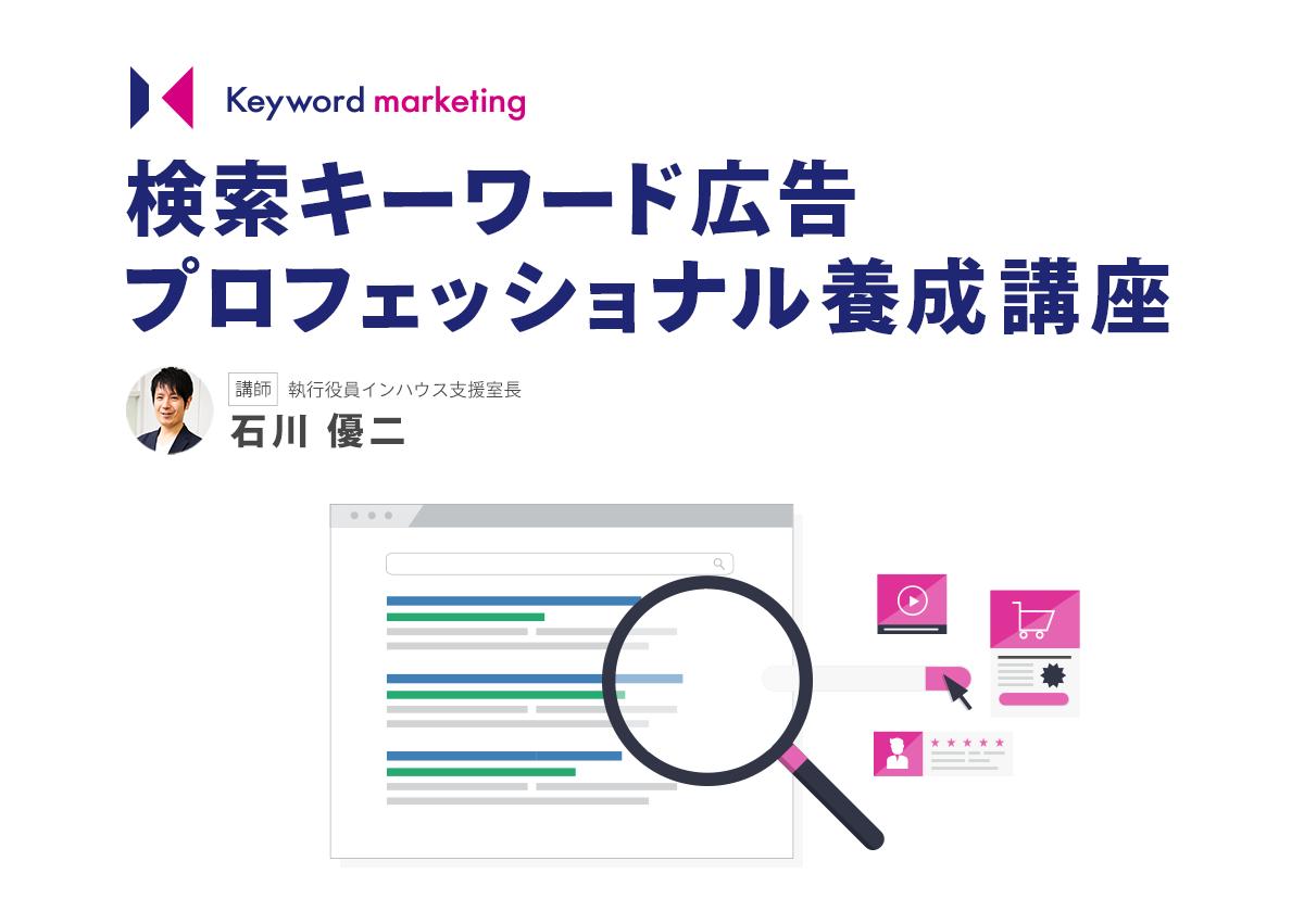 検索キーワード広告のプロを養成するオンライン講座を開講します