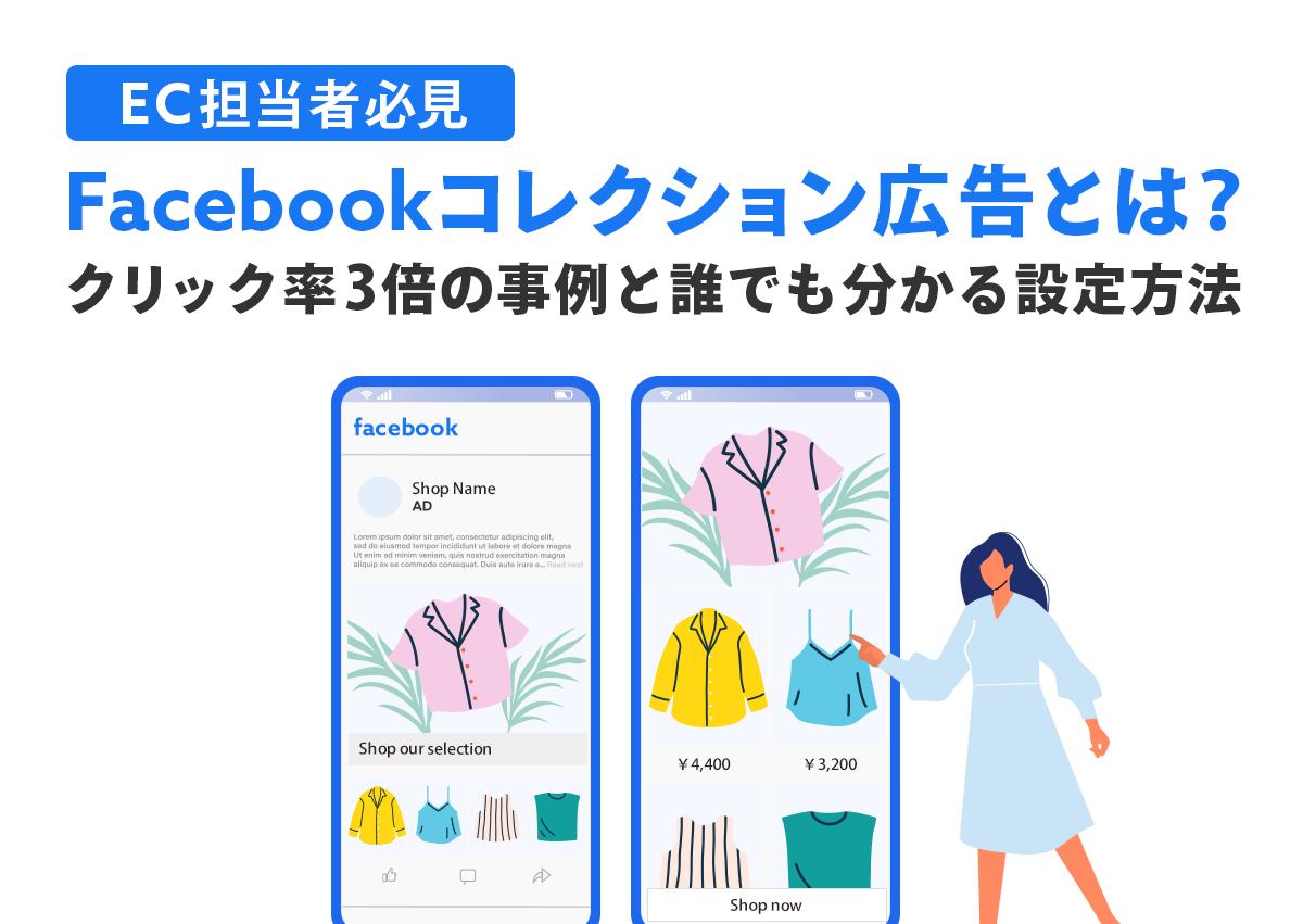 【EC担当者必見】Facebookコレクション広告とは?クリック率3倍の事例と誰でも分かる設定方法