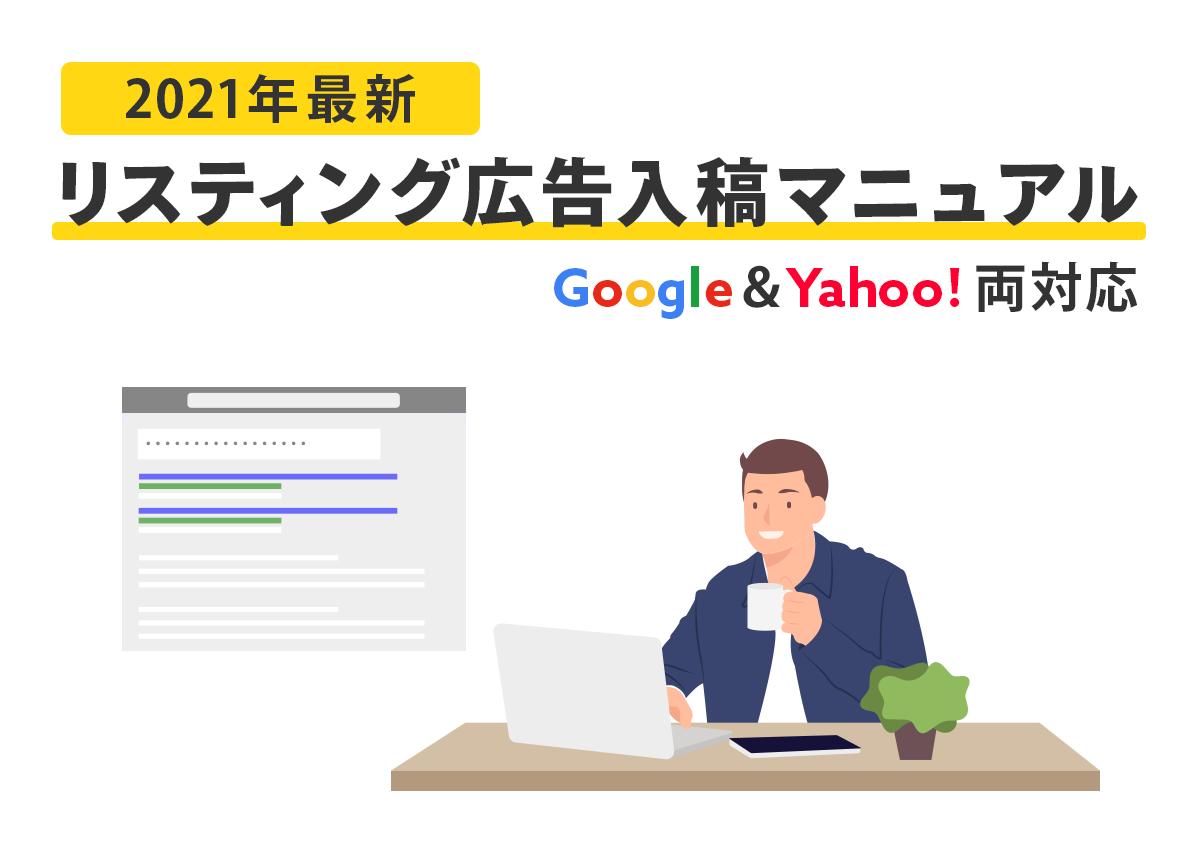 【2021年最新】GoogleとYahoo!広告でリスティング広告を入稿する方法。入稿規定や便利なエディターの使い方まで