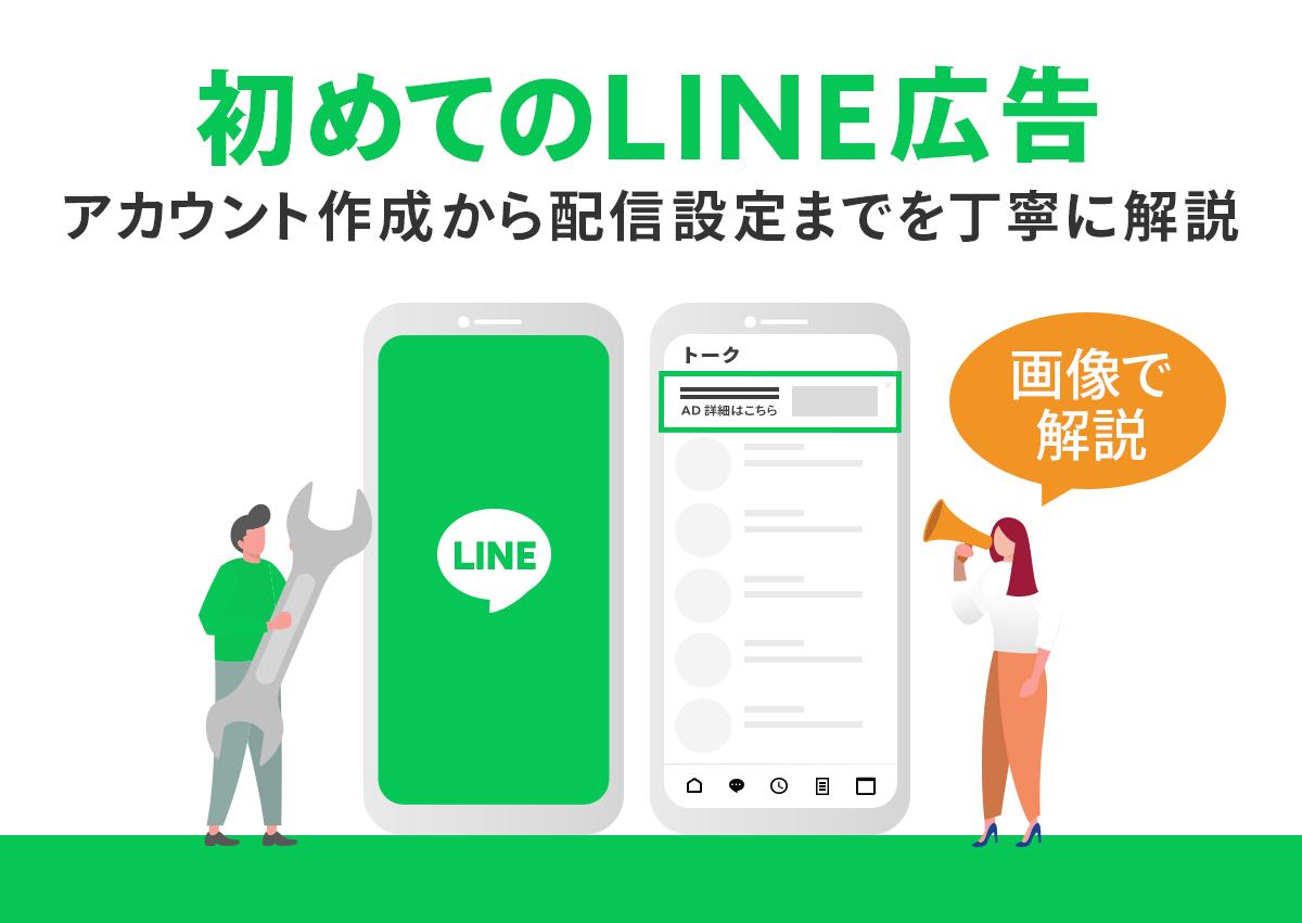 【画像で解説】初めてのLINE広告。アカウント作成から配信設定までを丁寧に解説