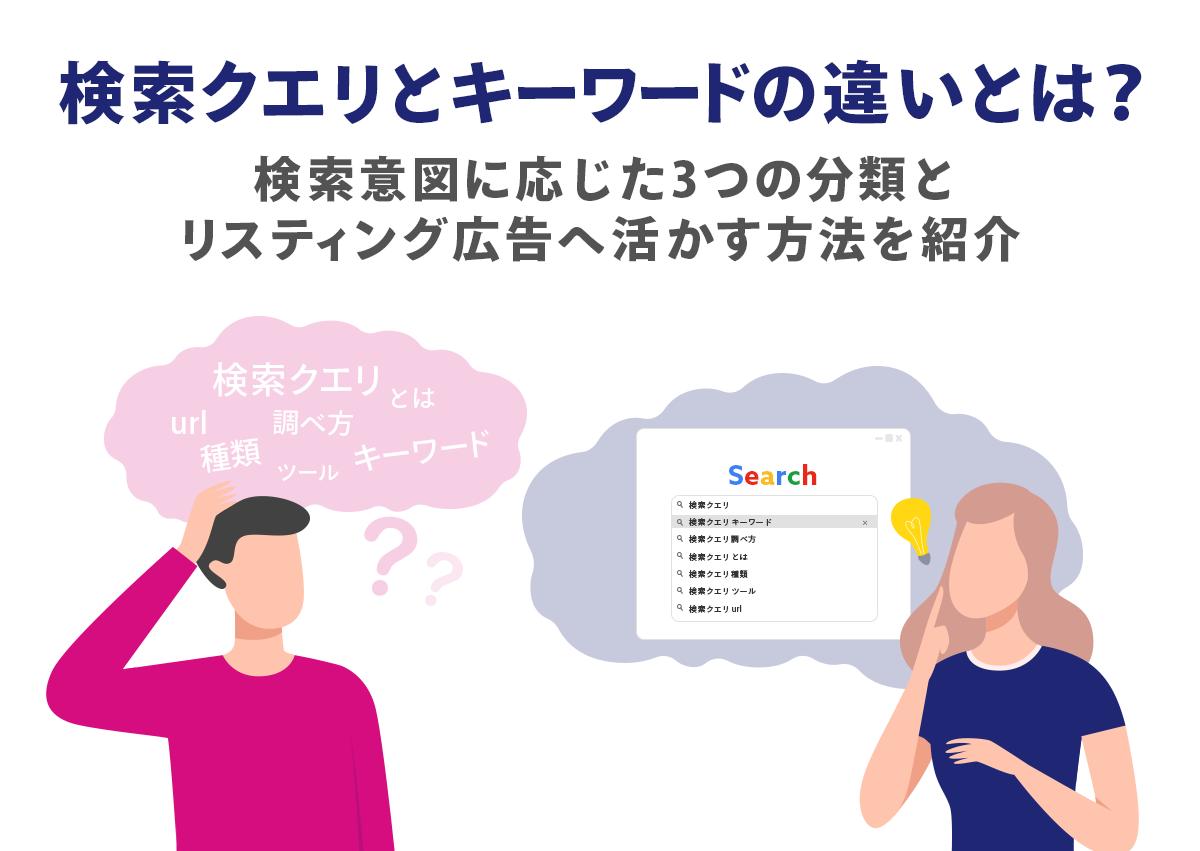 検索クエリとキーワードの違いとは?検索意図に応じた3つの分類とリスティング広告へ活かす方法を紹介