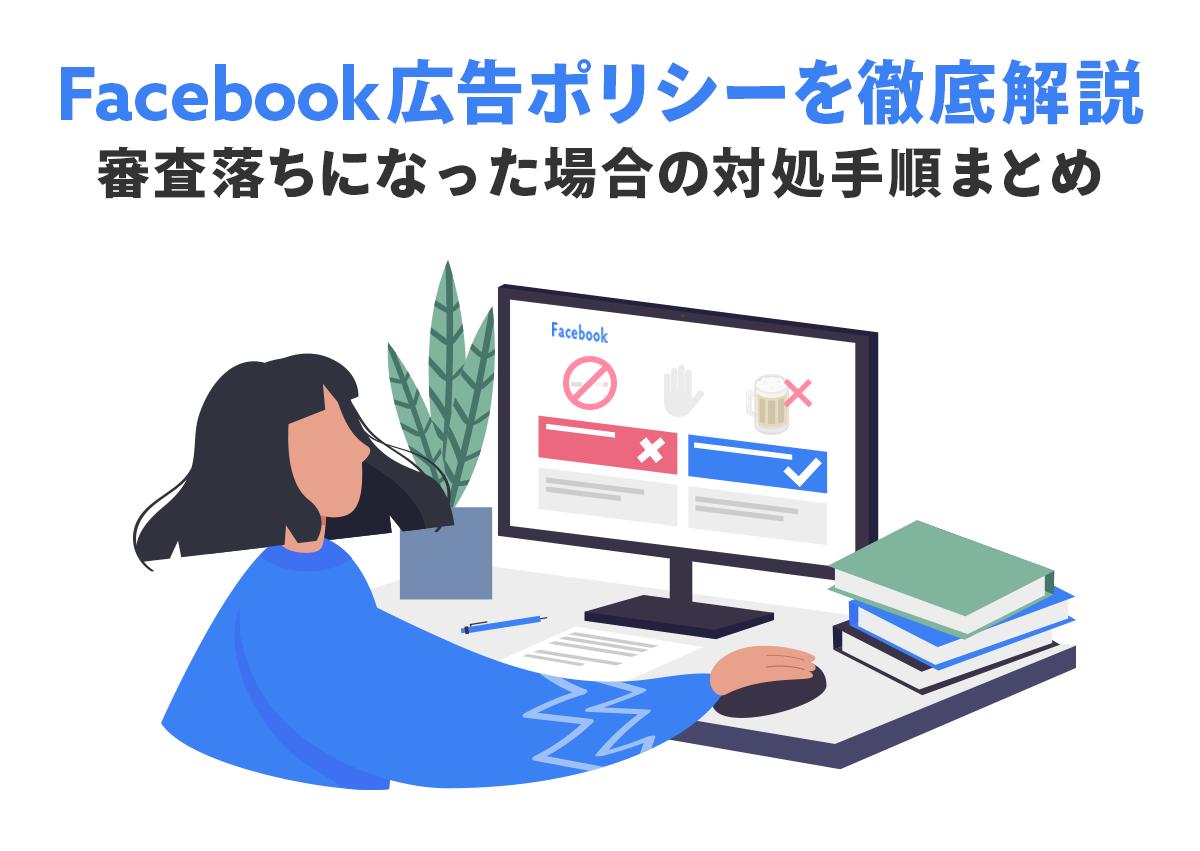 Facebook広告ポリシーを徹底解説。審査落ちになった場合の対処手順まとめ