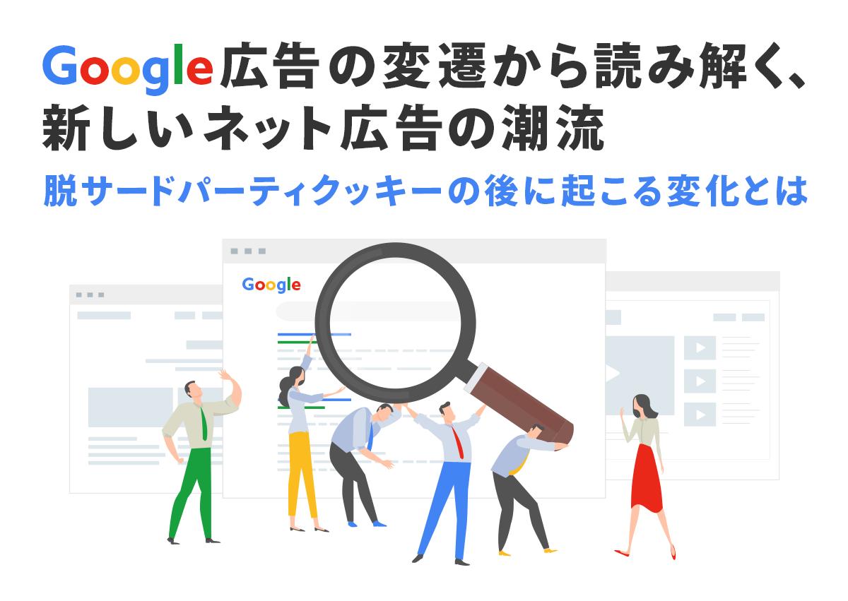 Google広告の変遷から読み解く、新しいネット広告の潮流。脱サードパーティクッキーの後に起こる変化とは。