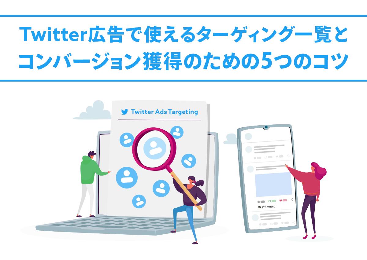 Twitter広告ターゲティング一覧とコンバージョン獲得のための5つのコツ