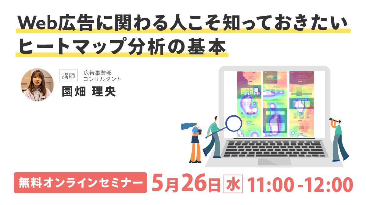 【開催終了】/Web広告に関わる人こそ知っておきたい!ヒートマップ分析の基本(無料オンラインセミナー)