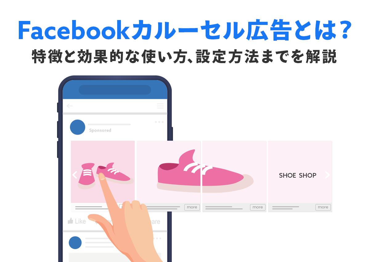 Facebookカルーセル広告とは?特徴と効果的な使い方、設定方法までを解説