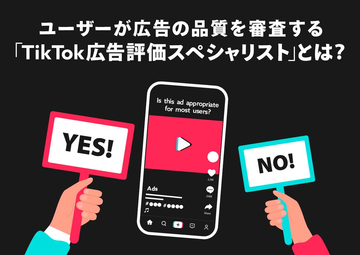 ユーザーが広告の品質を審査する「TikTok広告評価スペシャリスト」とは?