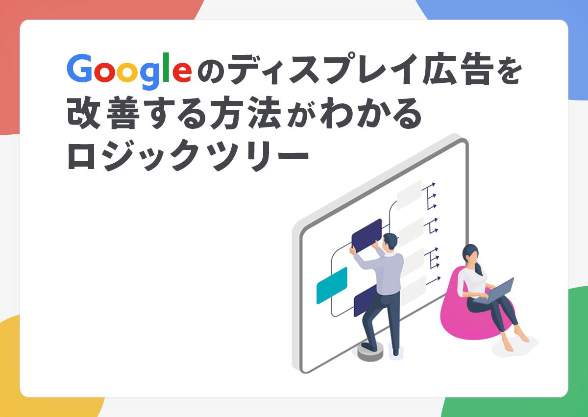 Googleのディスプレイ広告を改善する方法がわかるロジックツリー