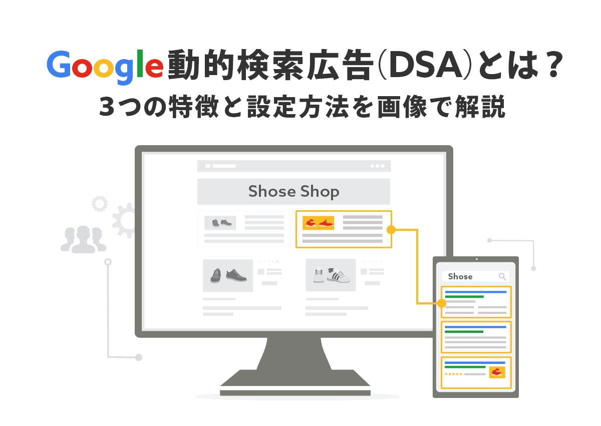 Google動的検索広告(DSA)とは?3つの特徴と設定方法を画像で解説