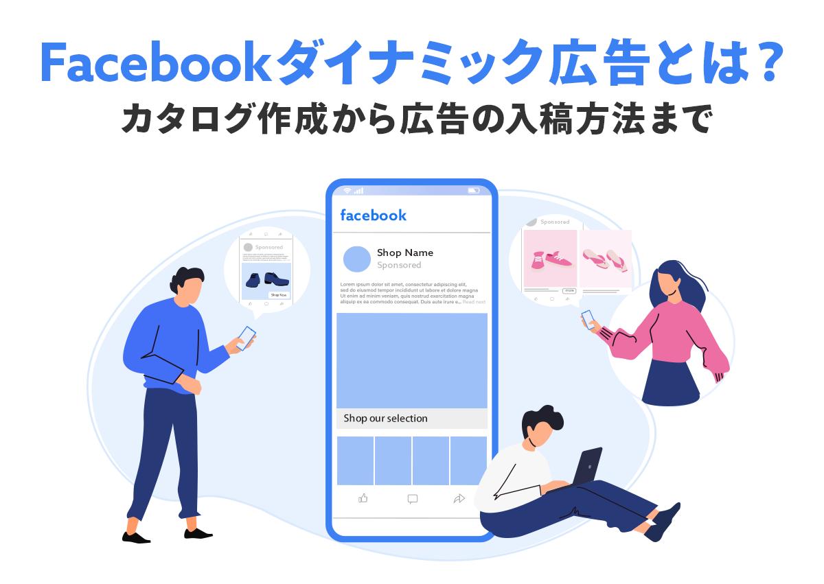 Facebookダイナミック広告とは?カタログ作成から広告の入稿方法まで