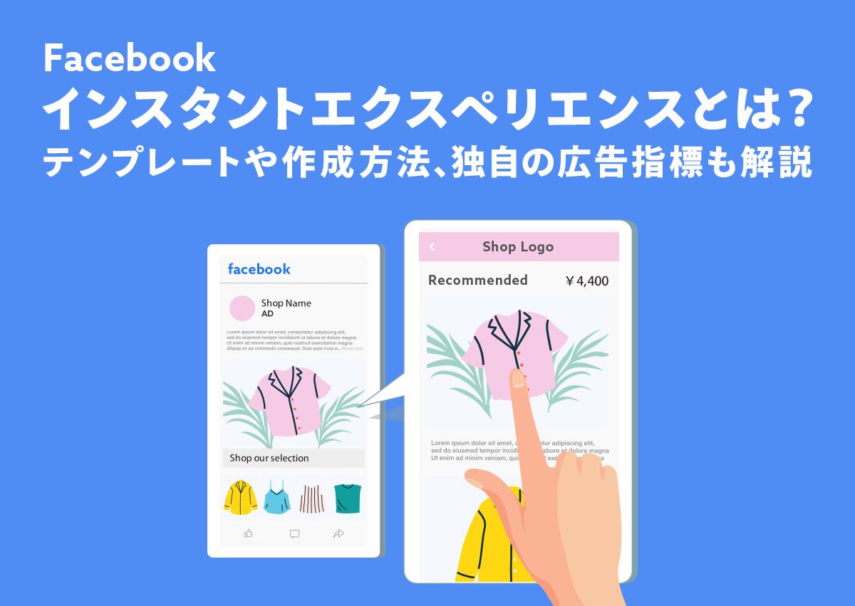 Facebookインスタントエクスペリエンスとは?テンプレートや作成方法、独自の広告指標も解説