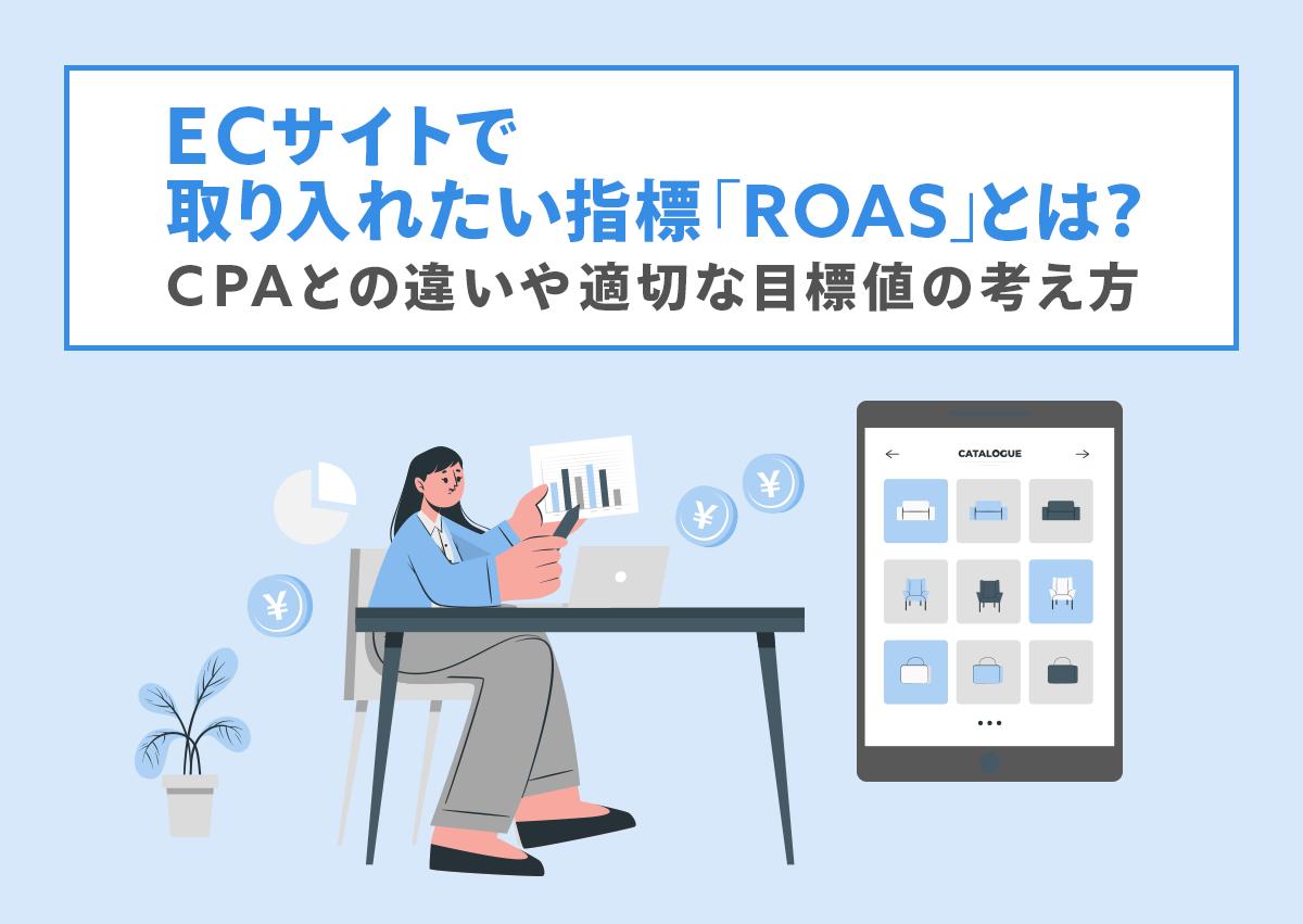 ECサイトで取り入れたい指標「ROAS」とは?CPAとの違いや適切な目標値の考え方