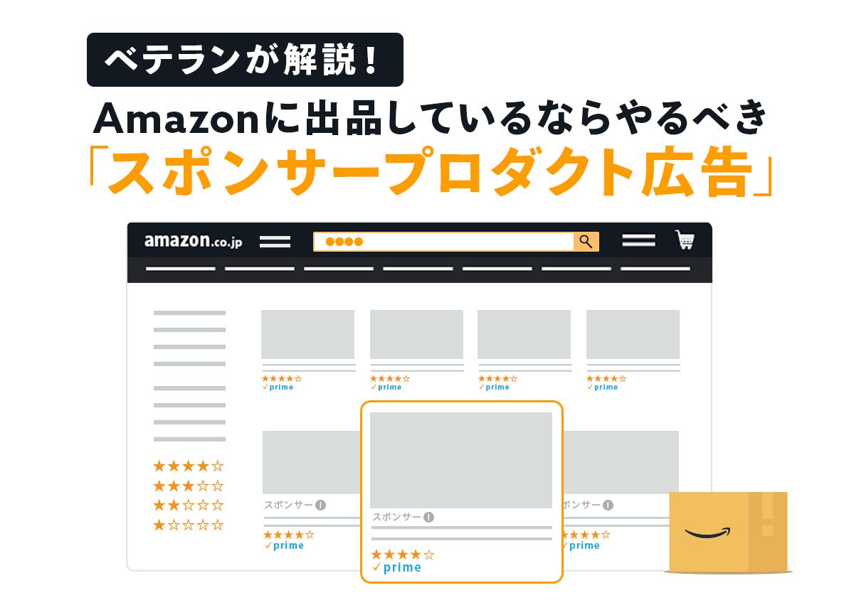 ベテランが解説!Amazonに出品しているならやるべき「スポンサープロダクト広告」の始め方