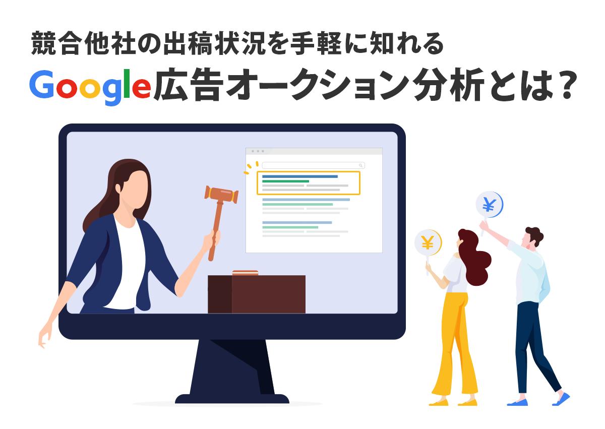 競合他社の出稿状況を手軽に知れる「Google広告オークション分析」とは?