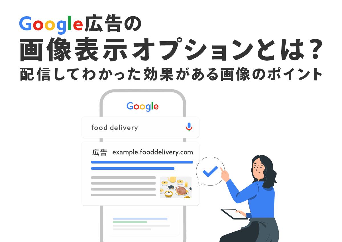 Google広告の画像表示オプションとは?配信してわかった効果がある画像のポイント