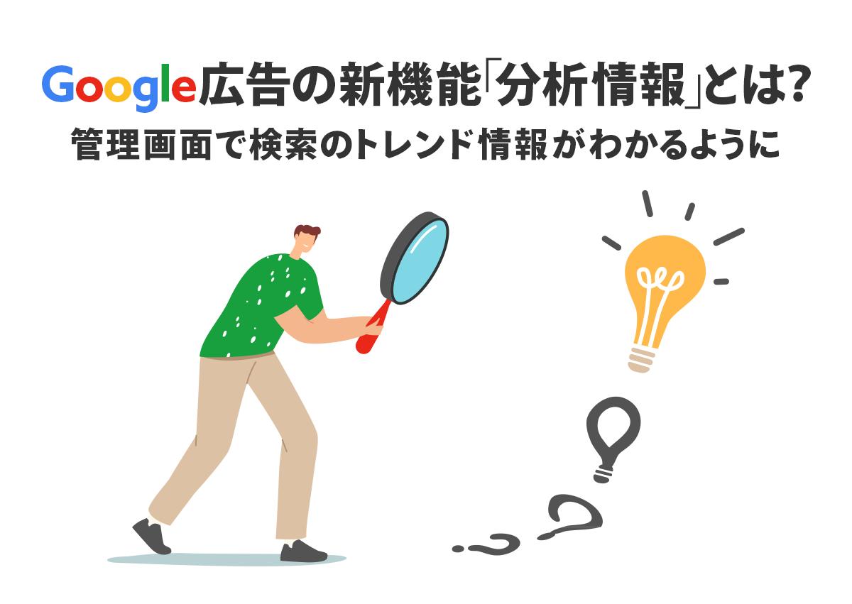 Google広告の新機能「分析情報」とは?広告管理画面で検索のトレンド情報がわかるように