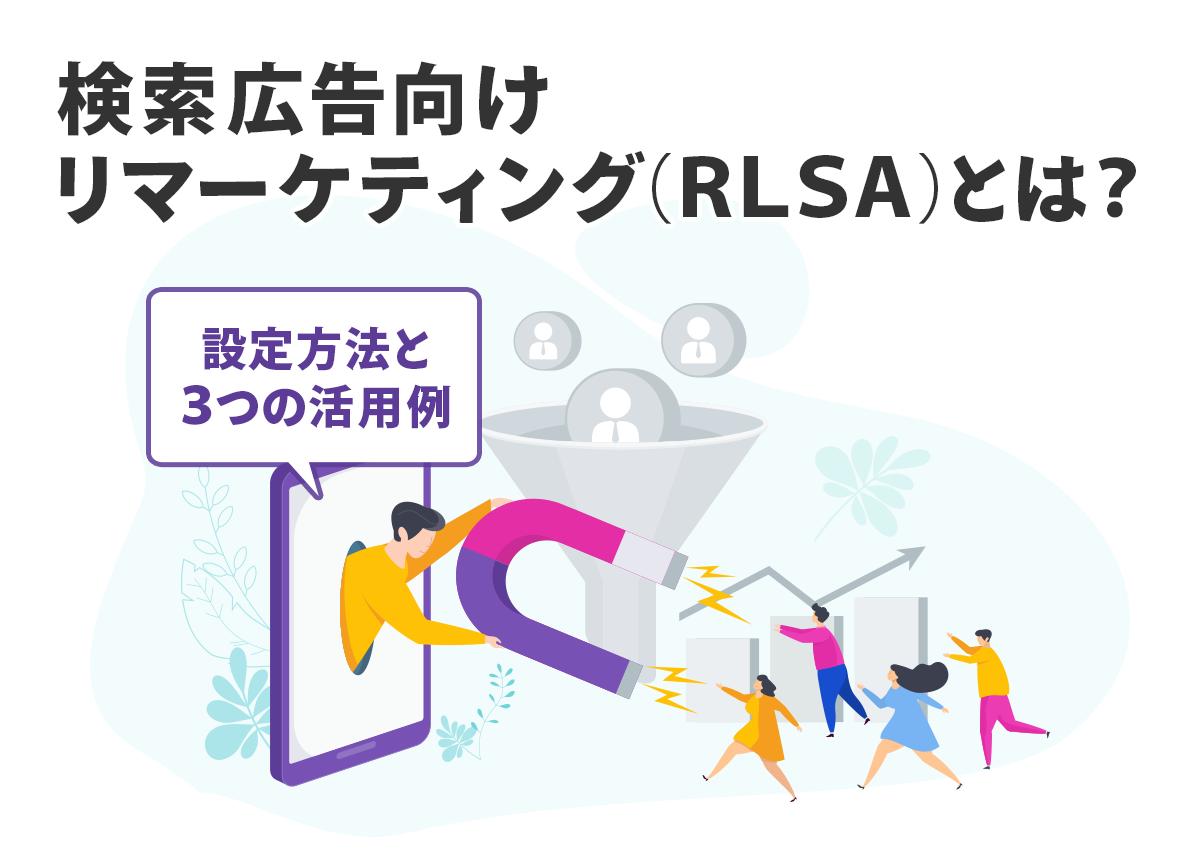 検索広告向けリマーケティング(RLSA)とは?設定方法と3つの活用例