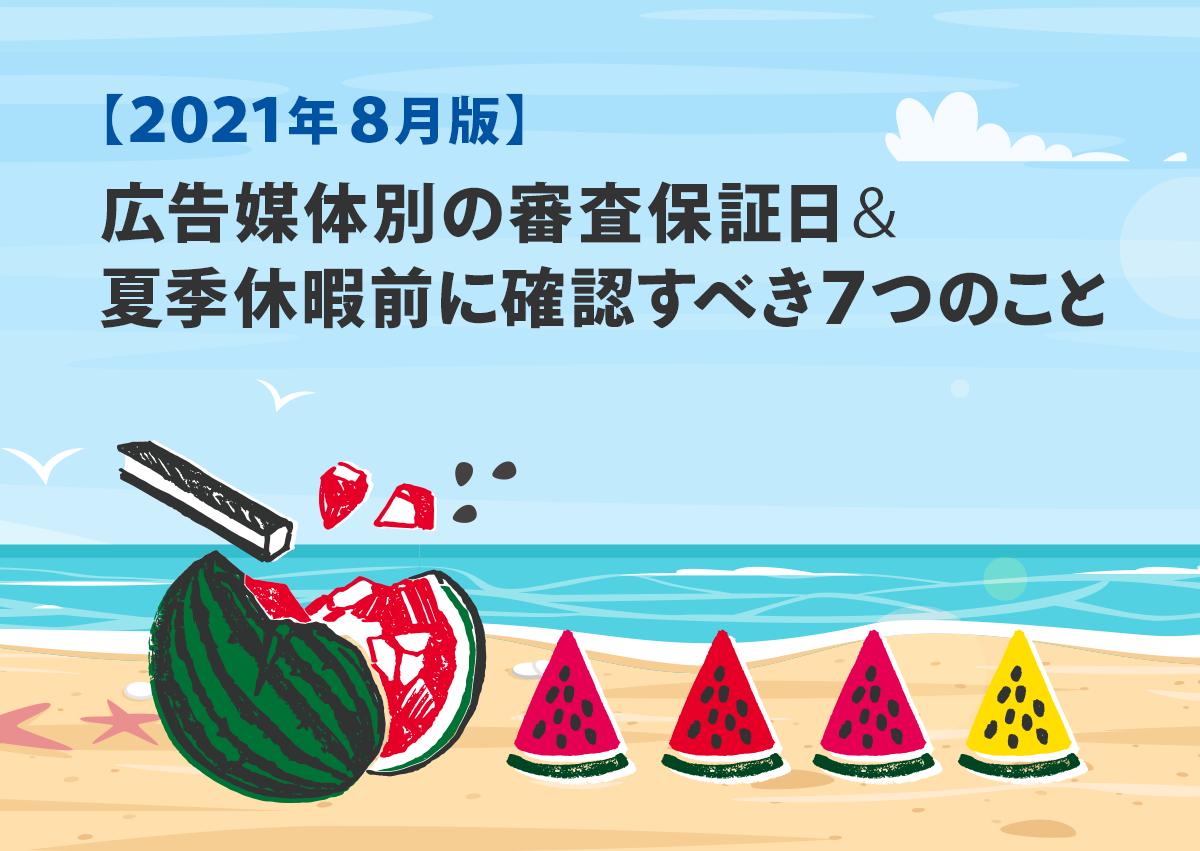 【2021年8月版】広告媒体別の審査保証日&夏季休暇前に確認すべき7つのこと