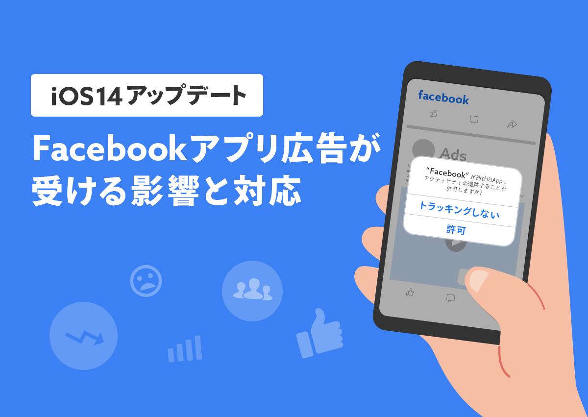 【iOS14アップデート】Facebookアプリ広告が受ける影響と対応