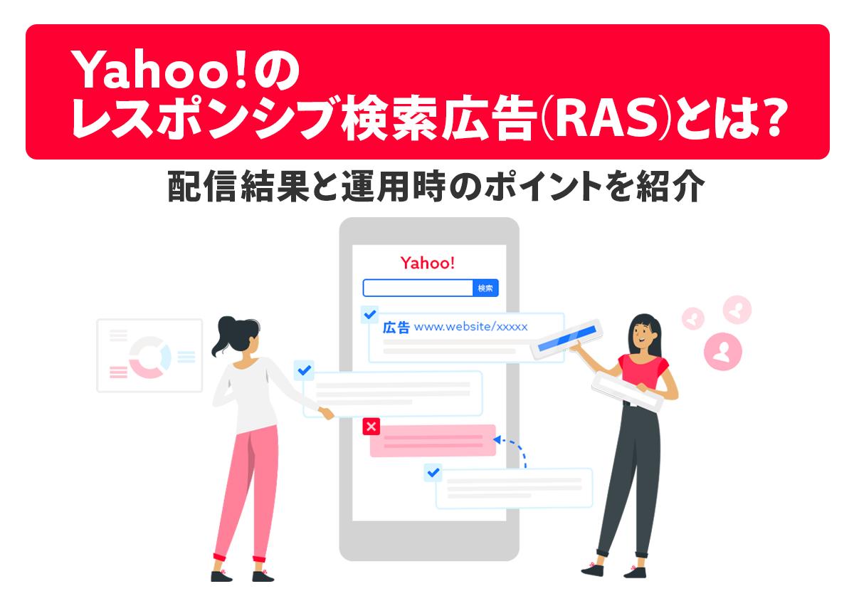 Yahoo!のレスポンシブ検索広告(RAS)とは?配信結果と運用時のポイントを紹介