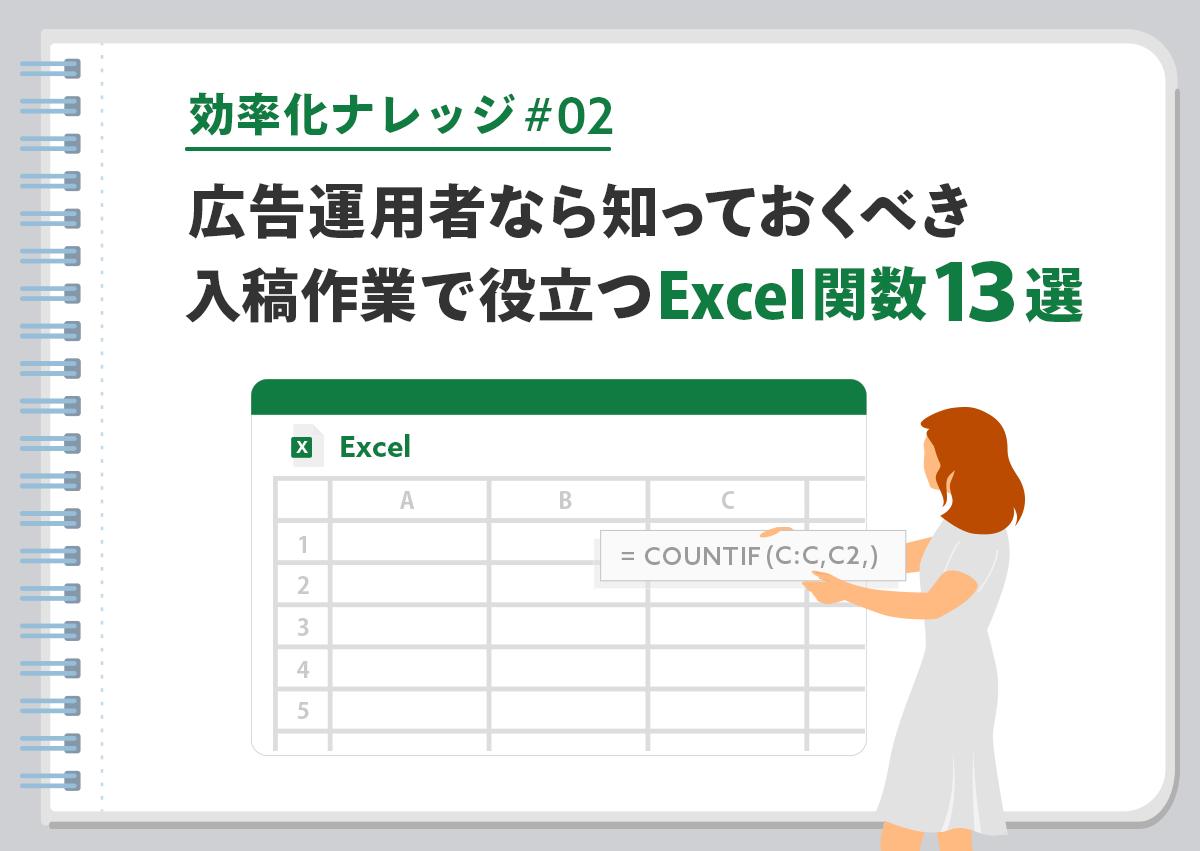 【効率化ナレッジ】広告運用者なら知っておくべき入稿データ作成に役立つ関数13選【Excel】