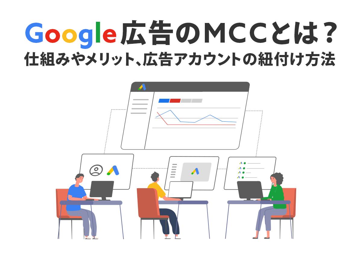 Google広告のMCCとは?仕組みやメリット、広告アカウントの紐付け方法まで