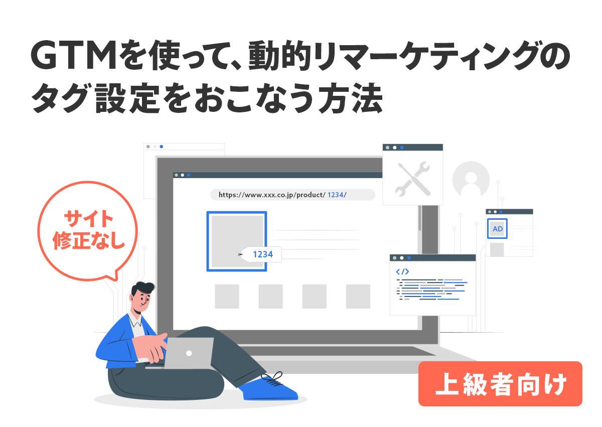 GTMを使って、サイト修正なしで動的リマーケティングのタグ設定をおこなう方法