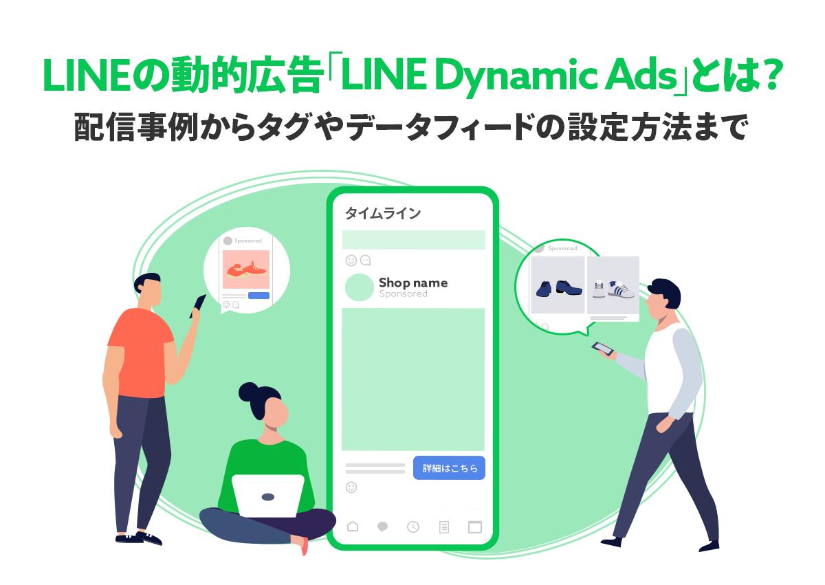 LINEの動的広告「LINE Dynamic Ads」とは?配信事例からタグやデータフィードの設定方法まで