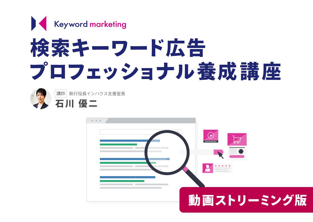 【早期割引あり】検索キーワード広告のプロを養成するオンライン講座(動画ストリーミング・ダウンロード版)を開講します