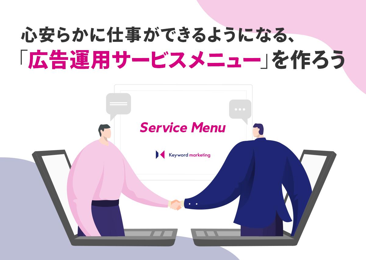 心安らかに仕事ができるようになる、広告運用サービスメニューを作ろう
