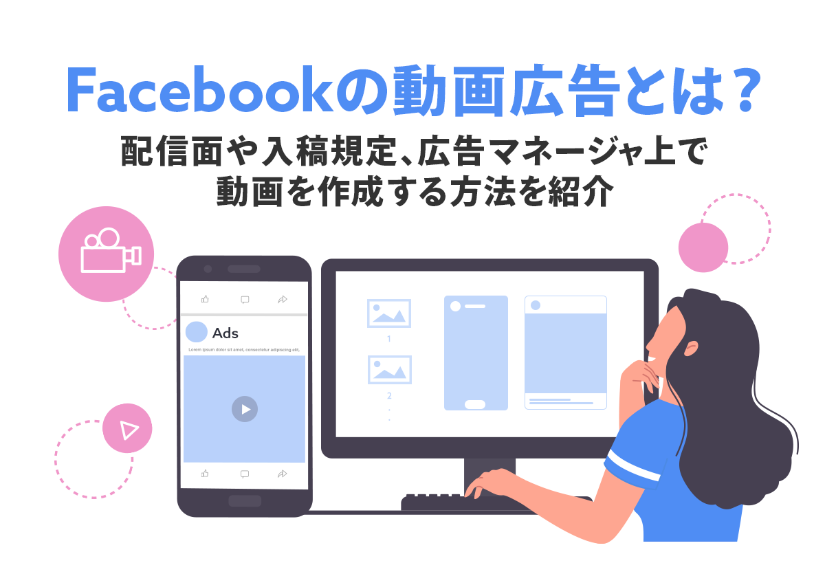 Facebookの動画広告とは?配信面や入稿規定、広告マネージャ上で動画を作成する方法を紹介