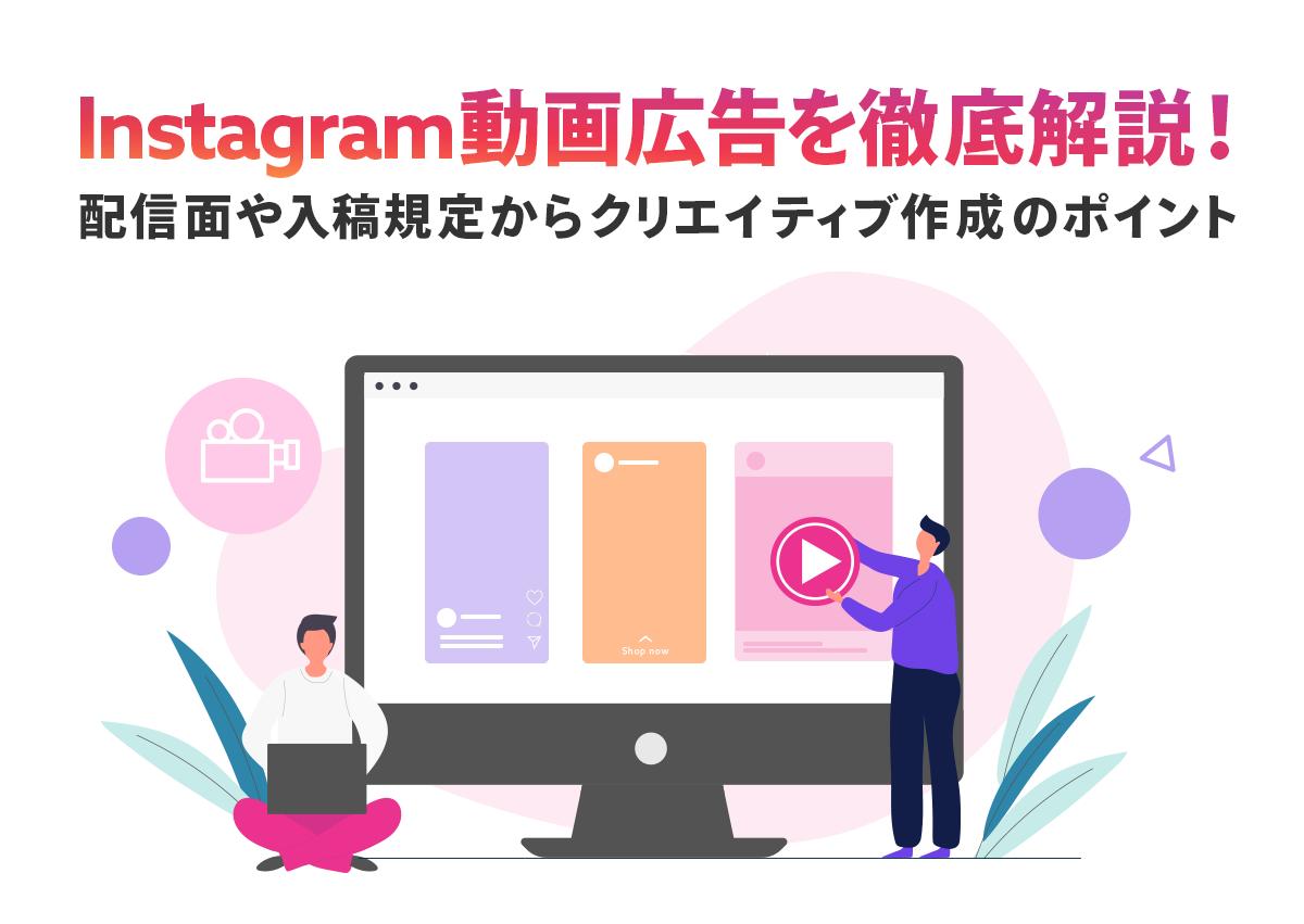 Instagram動画広告を徹底解説!配信面や入稿規定からクリエイティブ作成のポイントまで