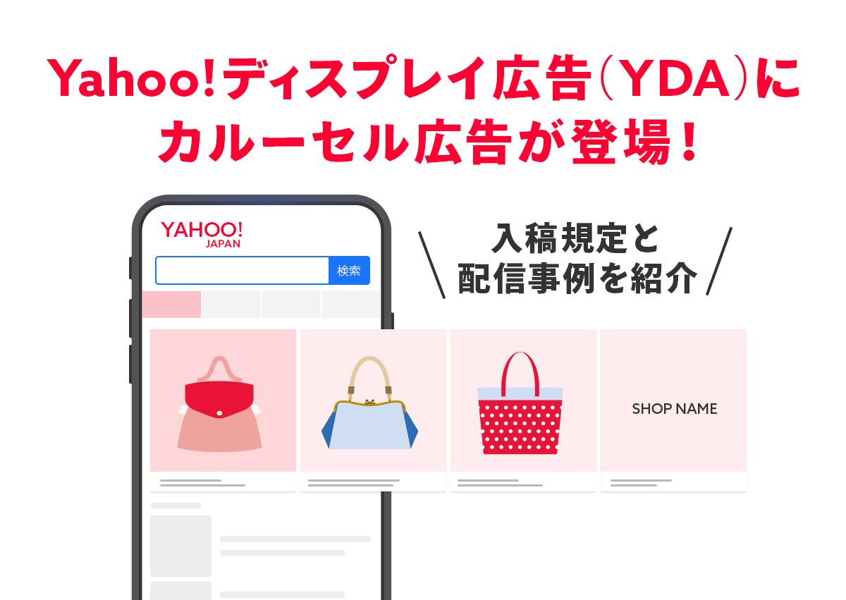 Yahoo!ディスプレイ広告(YDA)にカルーセル広告が登場!入稿規定と配信事例を紹介